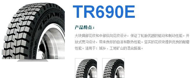 三角轮胎 tr690e - 产品价格