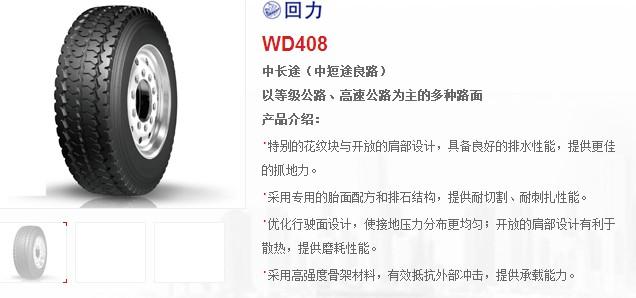 wd408:特别的花纹块与开放的肩部设计