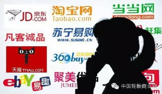 鸟瞰轮胎电商平台 - 综合新闻 - 中国轮胎商业网